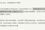 疫情防控要求,2021考研考前提供體溫監測表!* 數據下載:北京科技大學*