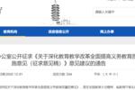 """浙江發布""""美術音樂納入中考""""征求意見稿!上海會有新動作嗎?"""