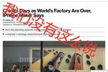 """""""中国作为世界工厂的时代已经结束""""?富士康发表声明回应"""