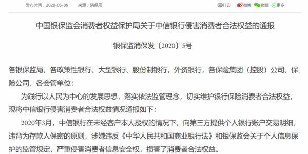 """银行频现客户信息泄露""""丑闻"""":单条售价近百元,多家银行均有员工被判刑"""