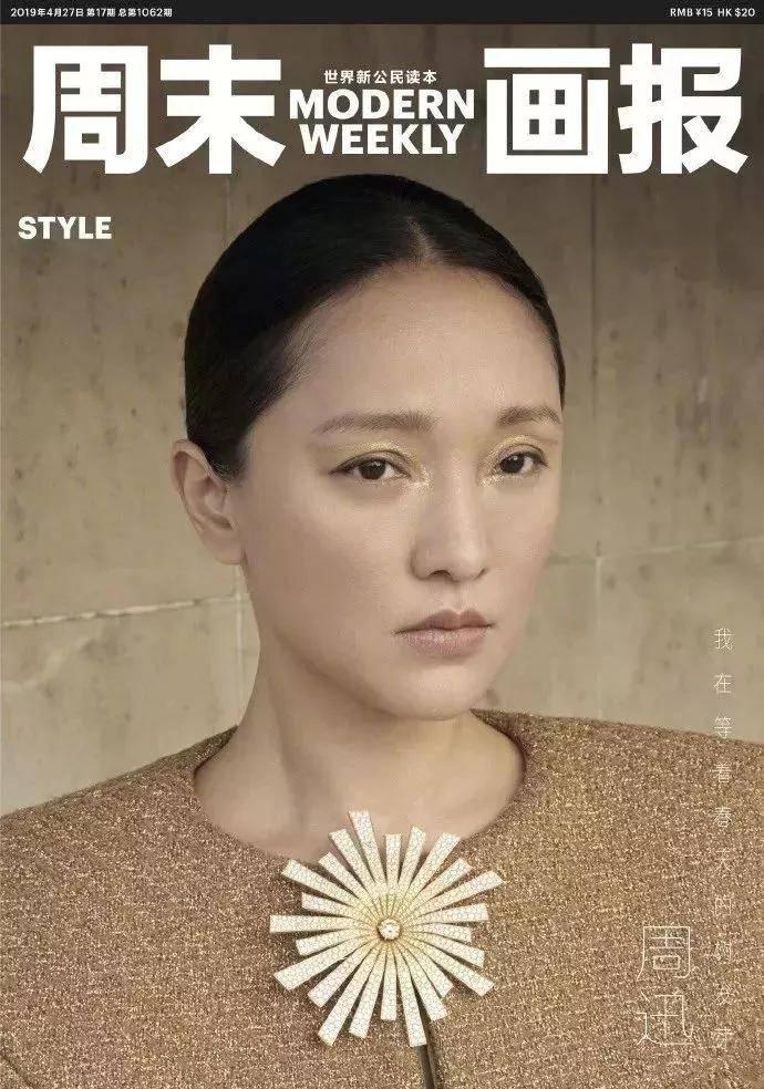 46岁周迅最新封面:一个毫无偶像包袱的真女子,自在人间20年!