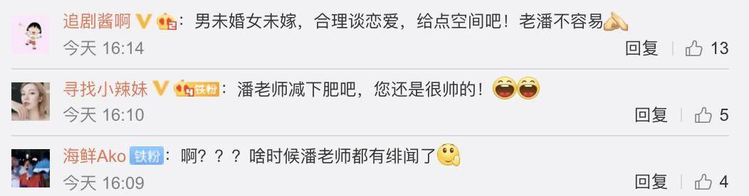 原创 潘粤明与尹姝贻买水果被拍,两人手牵手回车上,感情甜蜜
