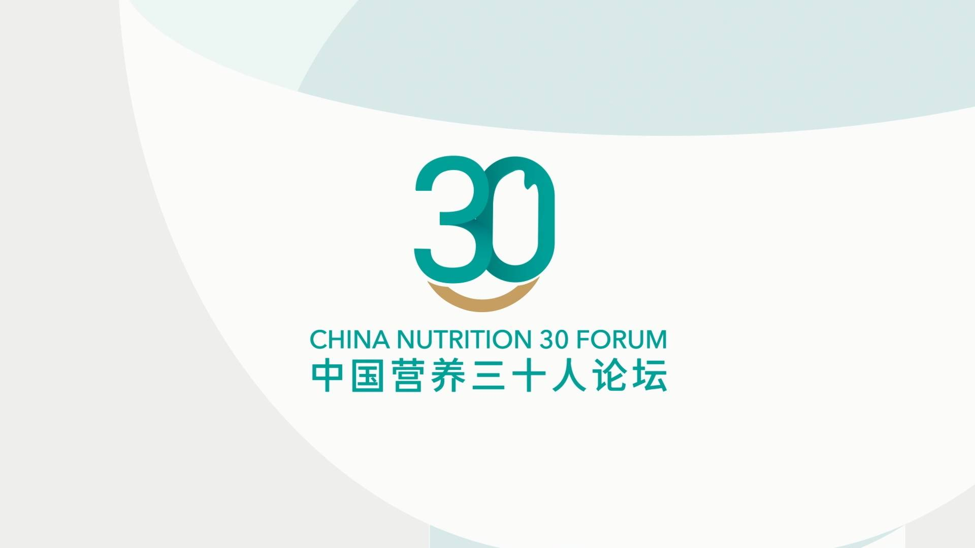 关注儿童肥胖 共创健康食物环境——首届中国营养三十人论坛成功召开
