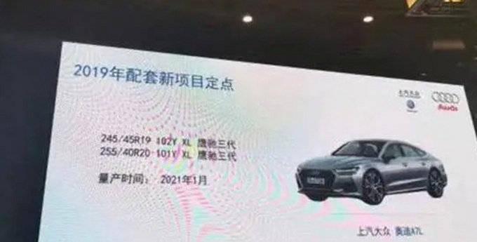 上汽奥迪真的要来了,首款车型2022年上市,你希望是哪款?