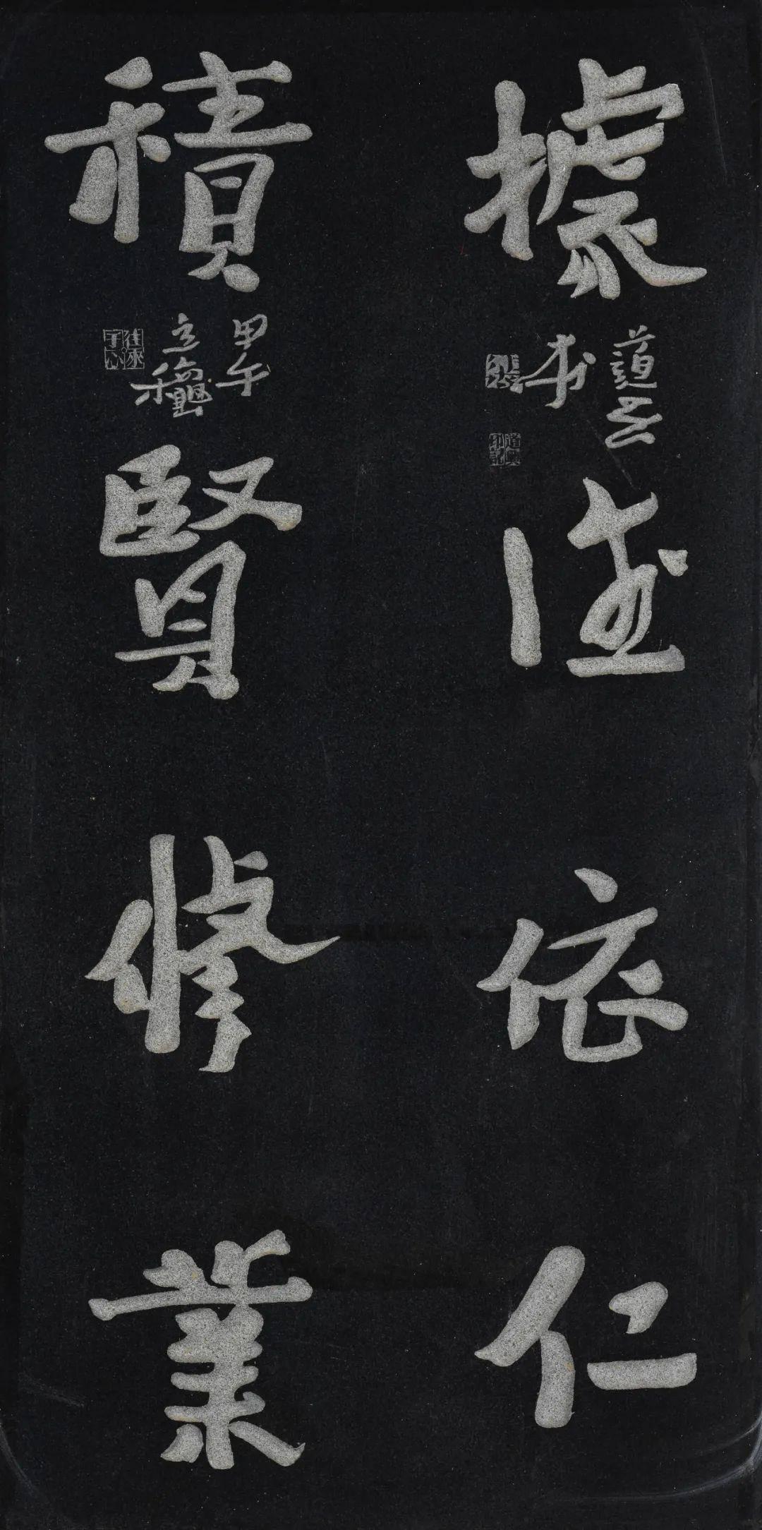 菏泽市李荣海美术馆碑廊石刻作品欣赏(之四)