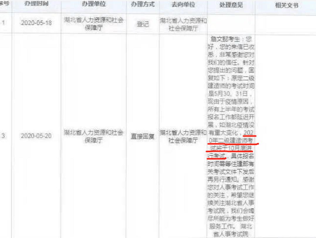 北京点趣教育科技有限公司-二建要在10月底考试?已找官方核实