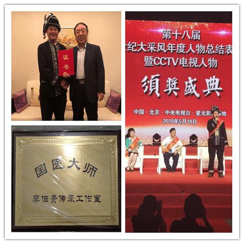 北京陈宝洪中医研究院  陈宝洪院长1(图32)