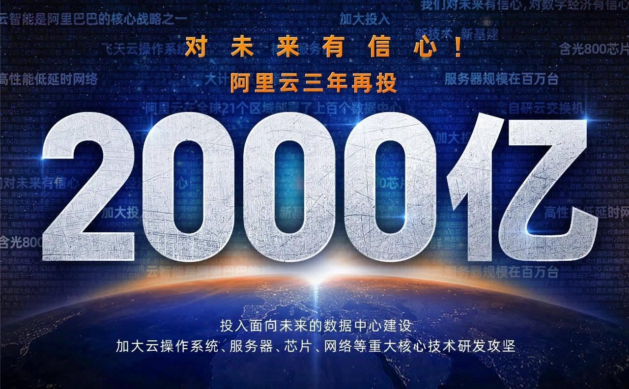 巨头为抓住新基建机遇,腾讯投5000亿,阿里2000亿