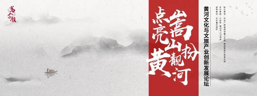 紧抓黄河文化机遇 谱写新时代文旅新篇章!