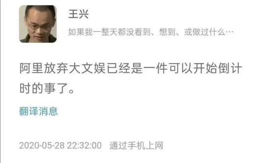 【王兴称阿里将放弃大文娱,阿里回应:不开茶馆可惜了】