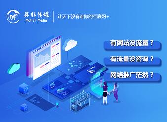 南昌莫非傳媒搜索引擎競價推廣出新品,助力公司網絡推廣有效升級