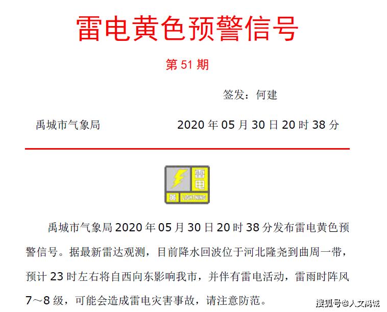 禹城今夜11时左右,雷电交加!气象部门发布雷电黄色预警!