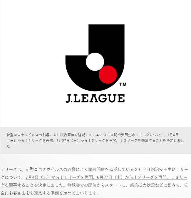 【七星直播】日本J联赛官宣:J1联赛7月4日重启 J2/3于6月27日恢复