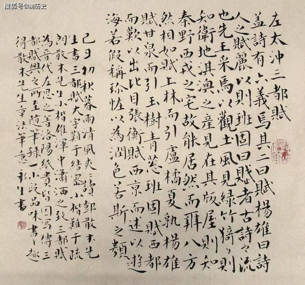 为什么说洛阳纸贵,《三都赋》究竟有多大魅力