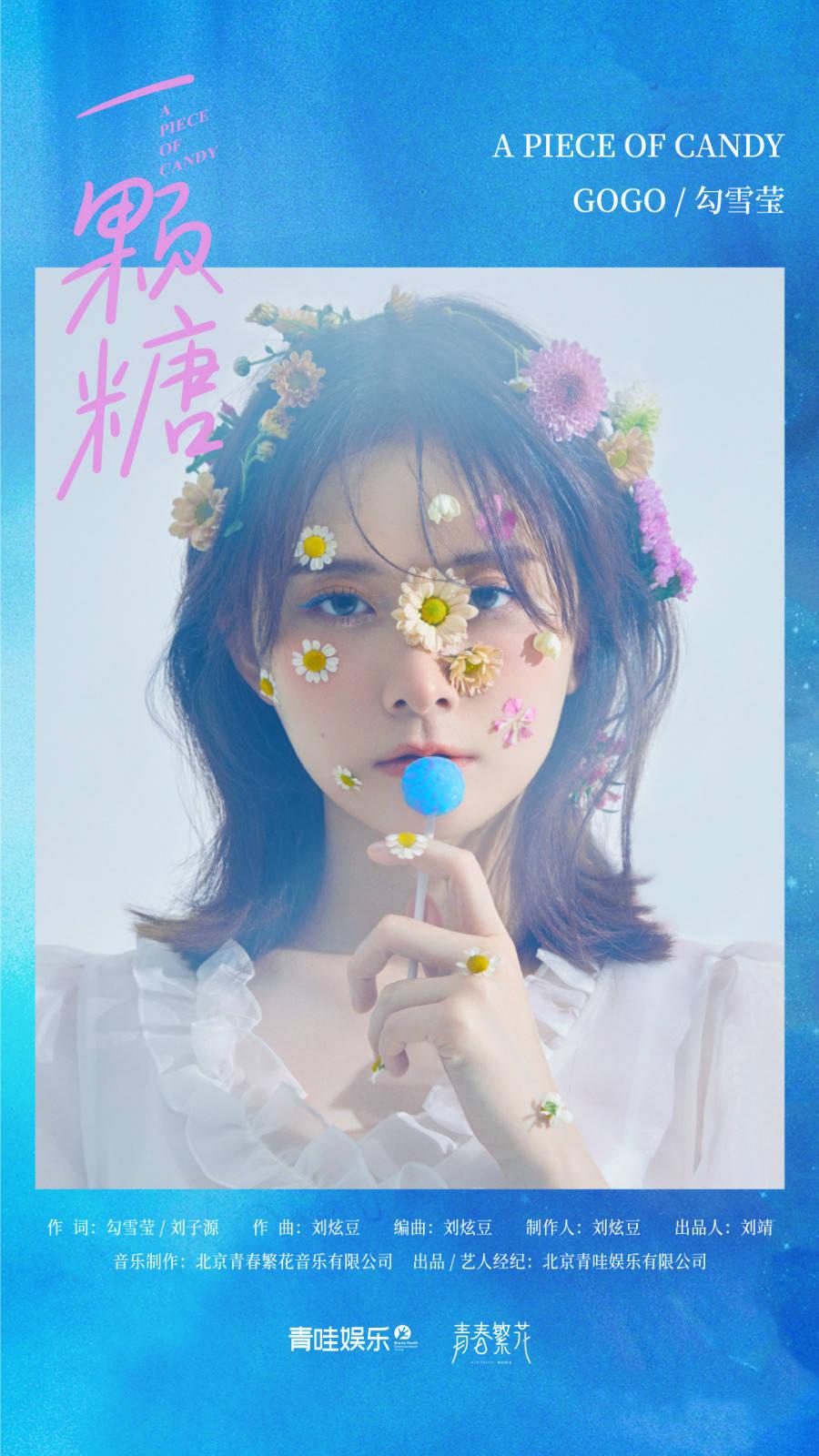 勾雪莹签约青哇娱乐打造全新单曲《一颗糖》暖心上线