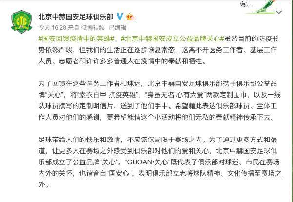 曼城vs利物浦 原创            有爱!北京国安一举动获网友称赞 球迷:如此俱乐部怎能不爱