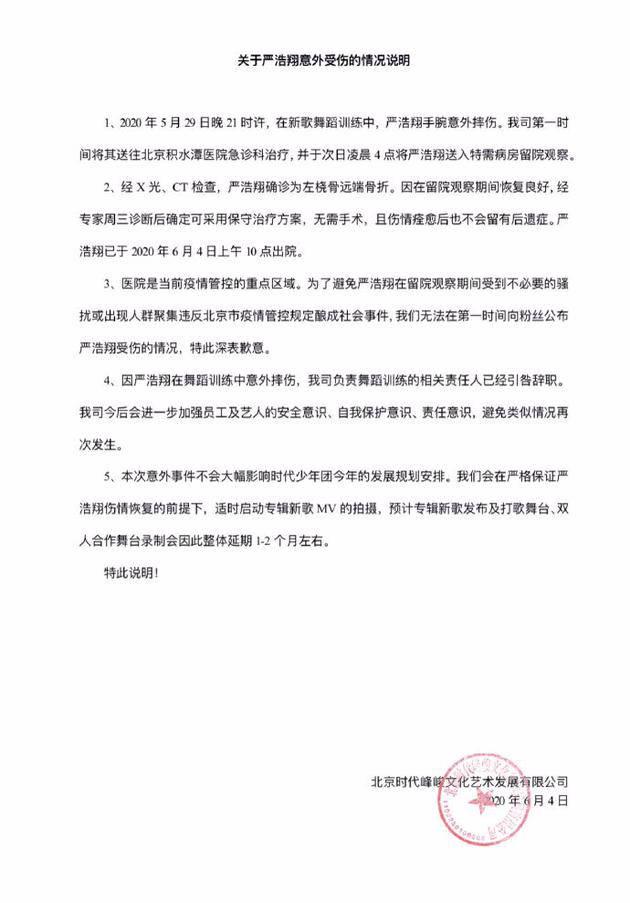 严浩翔手腕意外摔伤 公司发声说明情况