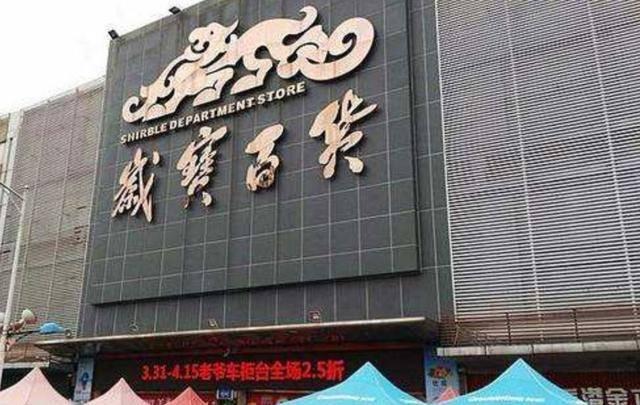 岁宝百货创始人杨祥波过世:年58岁 33岁富二代杨
