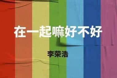 李荣浩准时为妻子庆生,称谓转变显甜蜜,杨丞琳晒一家三口回应