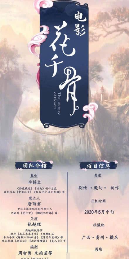 郑爽出演电影版花千骨惨遭粉丝撕海报脱粉:不会挑作品自己作死!