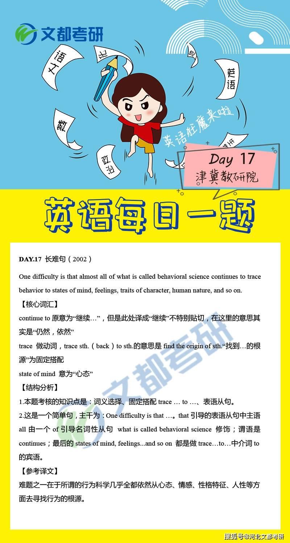 「每日一练Day17」考研英语、政治、数学(附解析)