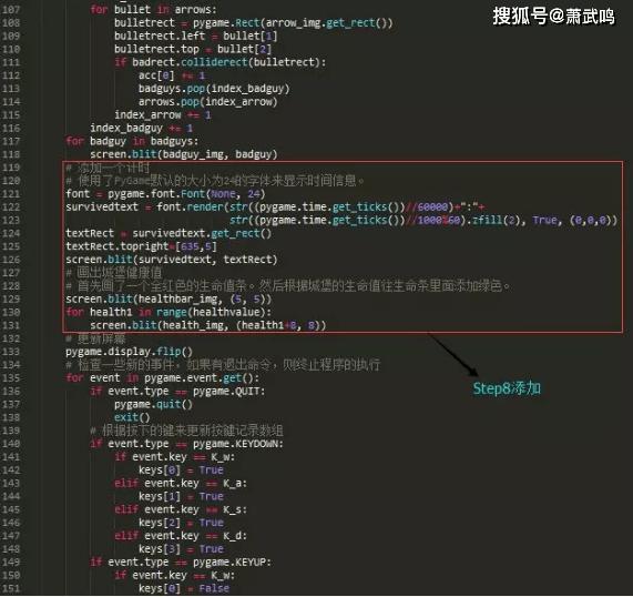 Python小游戏项目,兔子猎手教程,效果以及源码文件 第22张