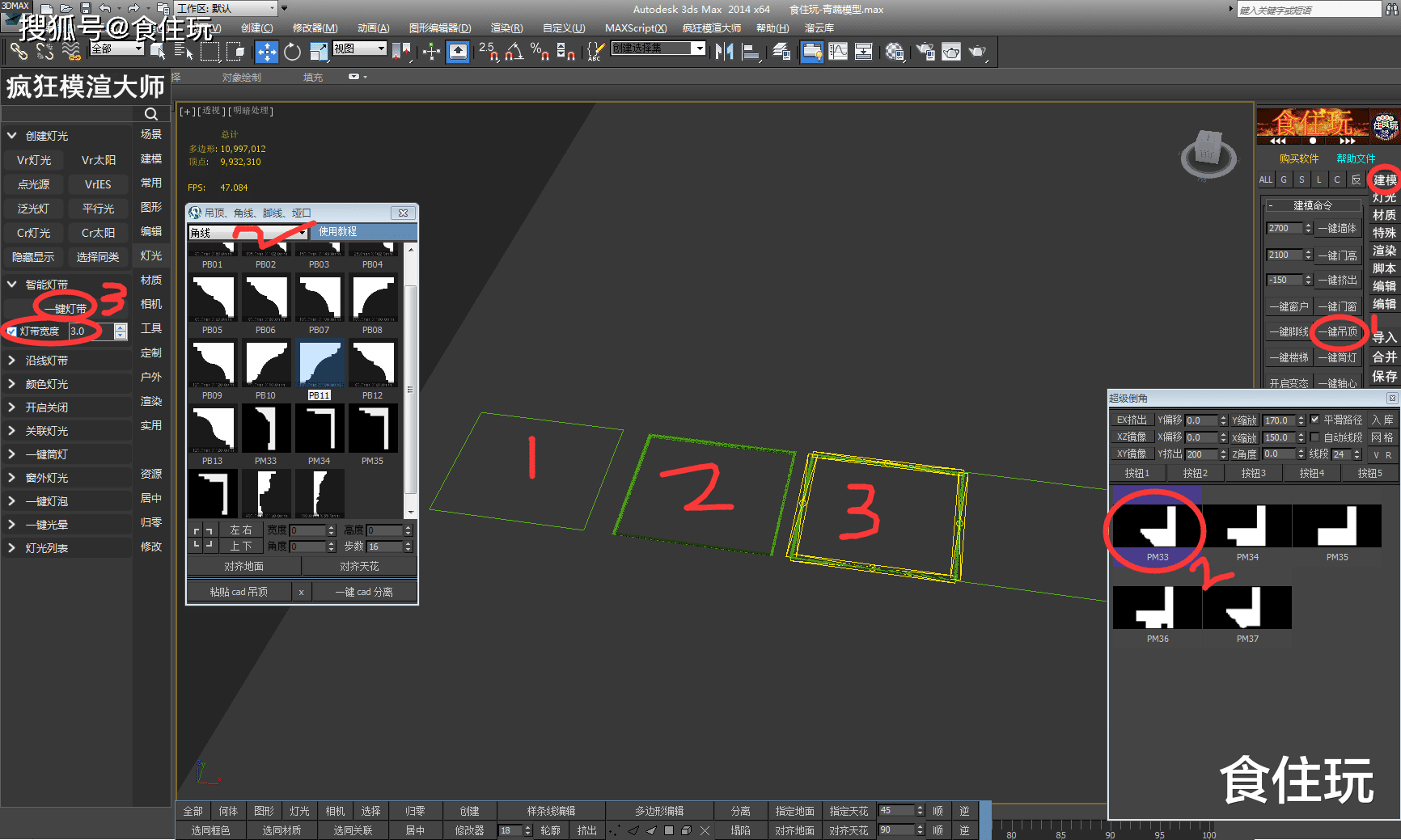 3DMAX疯狂大师官方版课程:第8章照明设计