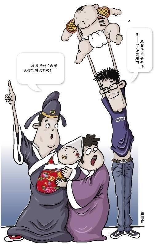 """[王者]孩子可以取名""""北雁云依""""""""王者荣耀""""吗?,"""