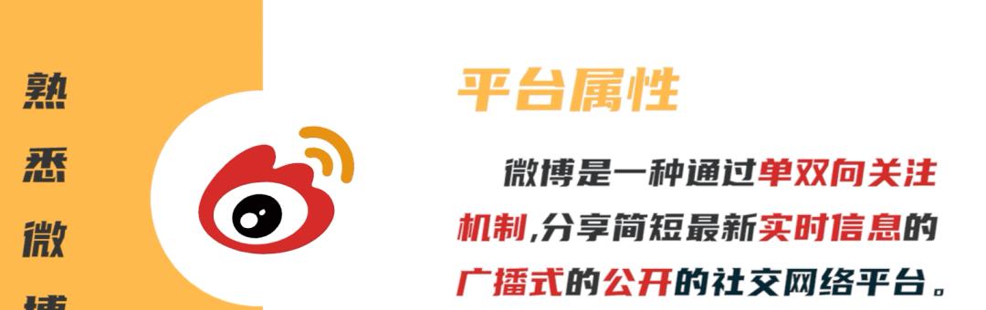 运营微博号走心小技巧 自媒体 第1张