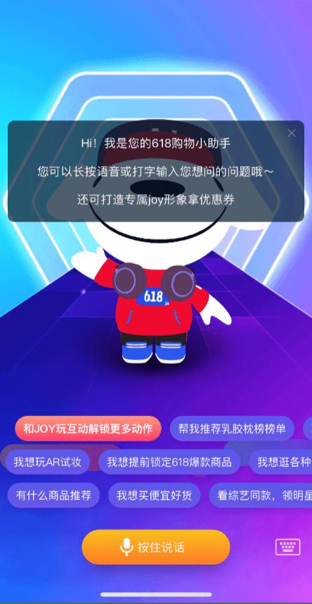 从京东618导购机器人说起,机器如何更理解人类