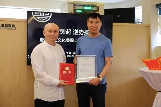 开拓国际艺术金融市场的引领者――艺金汇美股上市私董会在沪召开