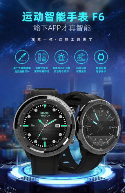 比肩华为GT2,新时代黑科技,新讯智能运动手表也能用APP了!