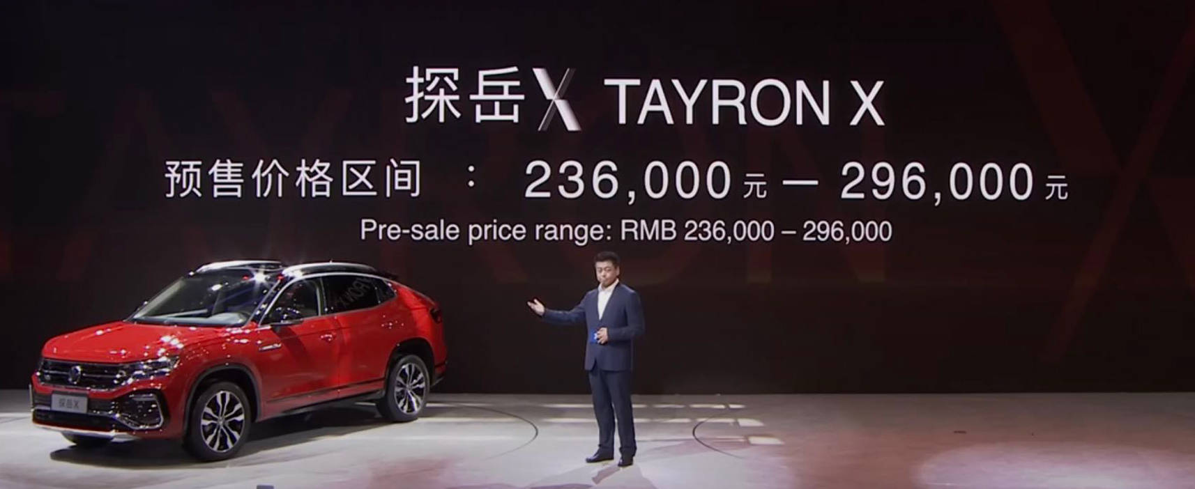 2020粤港澳大湾区车展:一汽大众探索岳X预售23.6万