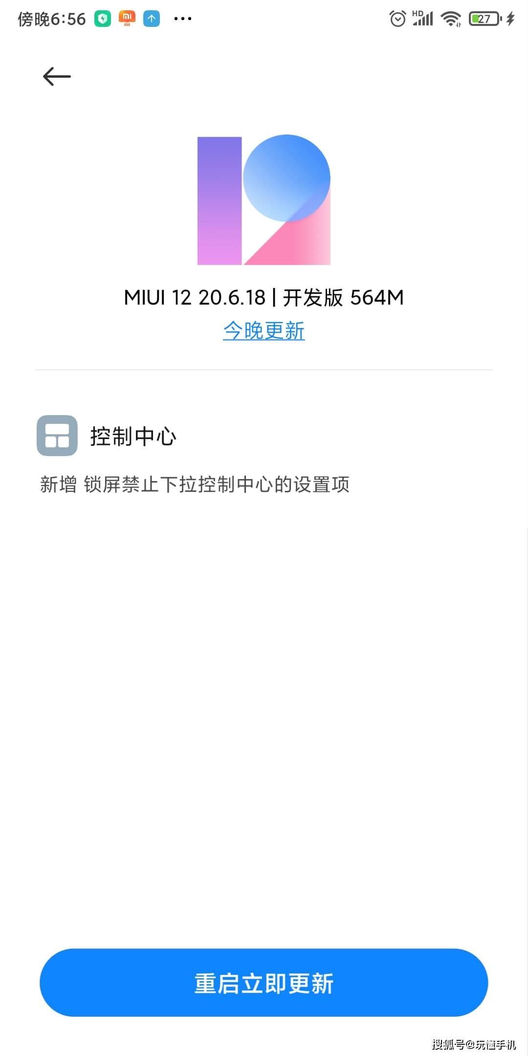 原创             小米MIX 2获得开发版更新MIUI 12 20.6.18