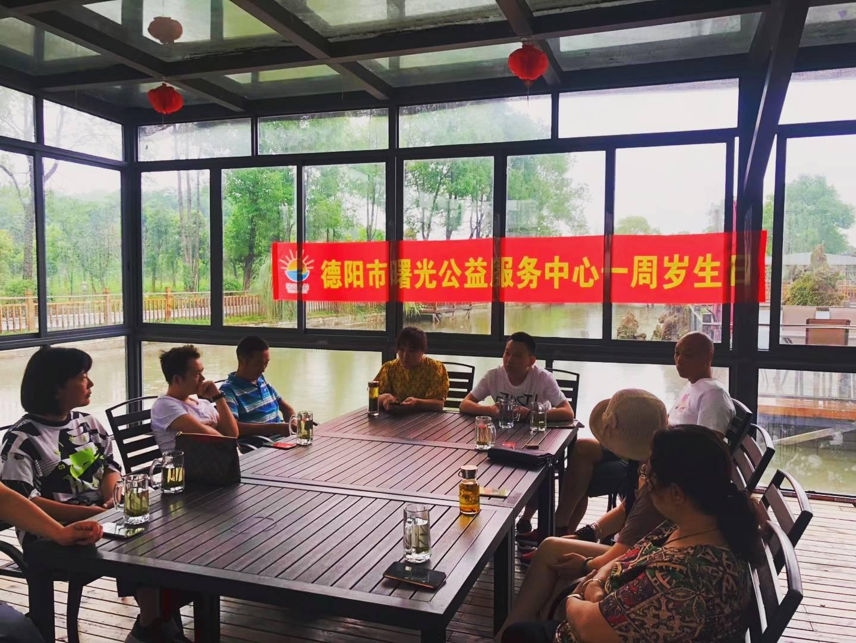 德陽市曙光公益服務中心成立一周年