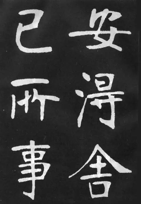他的书法酷似印刷字,曾国藩、康有为、章太炎看后为何连连称赞?
