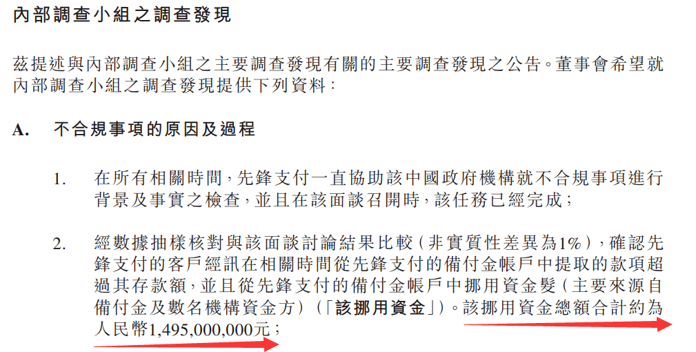 先锋支付承认挪用资金14.95亿元!
