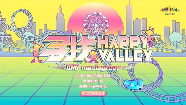 《寻找HappyValley》青春版上线 开启夏日青春冒险之旅