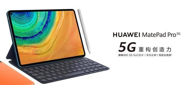 小米、华为5G平板相继出炉,引发新一轮5G大战?