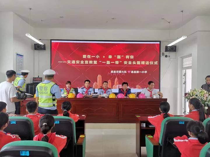 息县公安局商务中心派出所联合交警大队到县一小开展法制讲堂