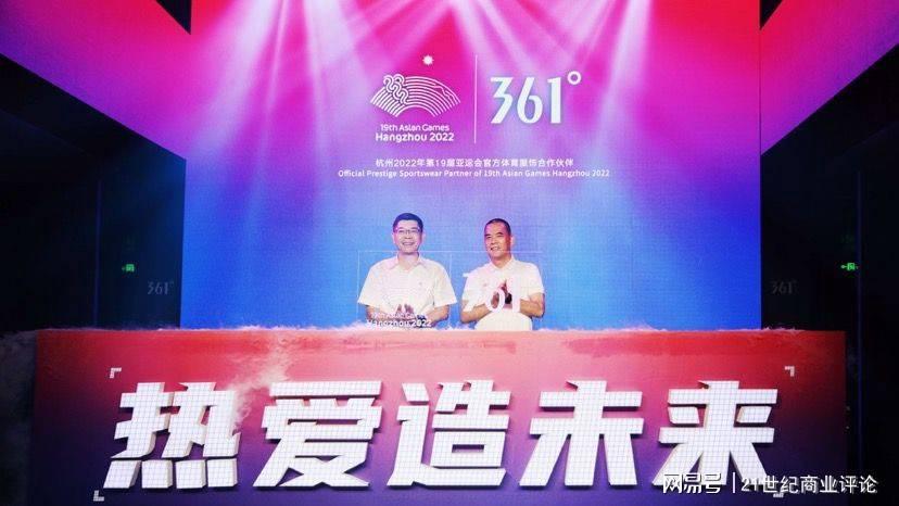 361°逆势签约杭州亚运会,称越是低潮期,越要投资源