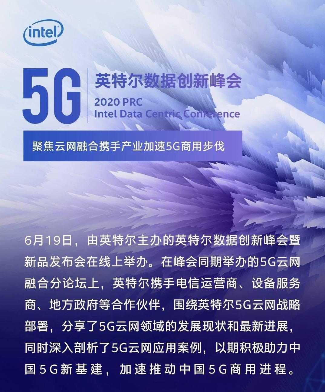 大咖說了啥:英特爾數據創新峰會5G云網融合分論壇回顧