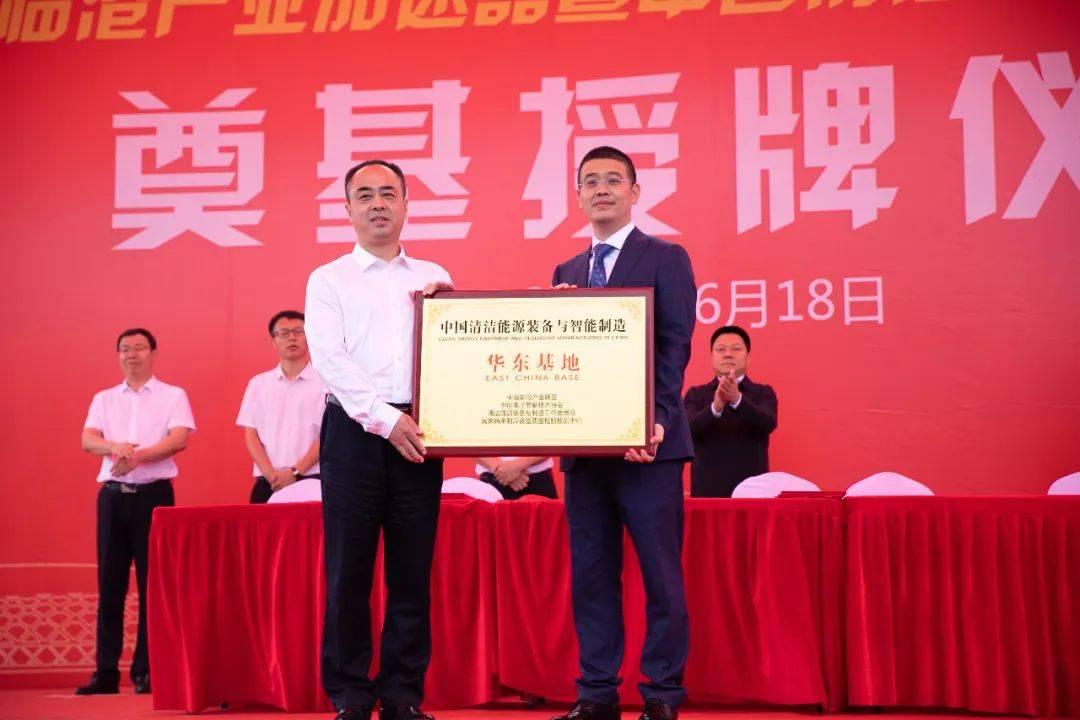 中国清洁能源装备与智能制造华东基地奠基授牌仪式圆满举行(图10)