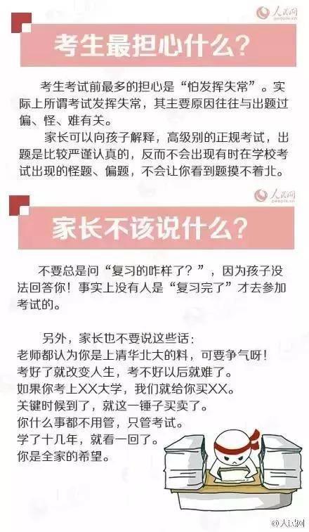 人民日报提醒:高考前,家长/考生都要知道的15件事!