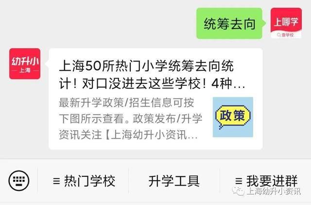 今年入户要求更严了!2020上海97所公办小学录取情况!打一入户3年竟被统筹!