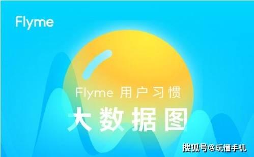 魅族官方发布Flyme用户习惯大数据图