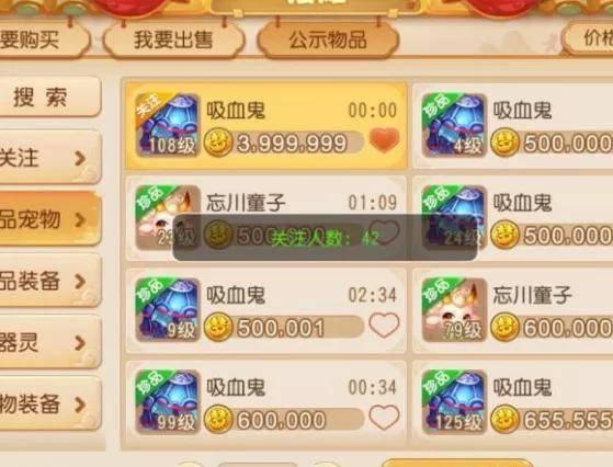 梦幻西游手游玩家400W买到12技能吸血鬼,网友称最少赚千万金币