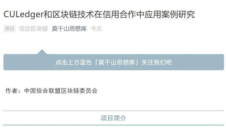 金融网点不下乡或将成历史,中国信合联盟探索区块链在合作社应用