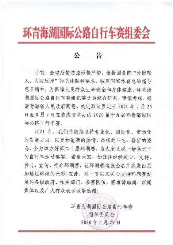 第十九届环青海湖国际公路自行车赛取消 第十九届环青海湖国际公路自行车赛取消 国内新闻