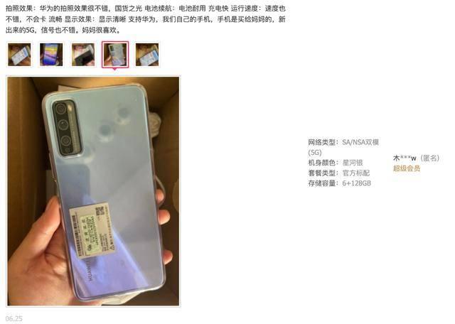 口碑爆棚,华为畅享20,Pro,普及型千元5G手机最强音(图3)